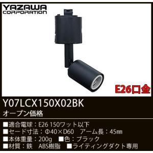 Y07LCX150X02BK プラグタイプ  スポットライト ブラック [E26口金] ヤザワ|terukuni