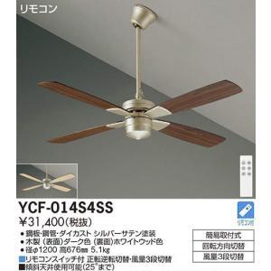 YCF-014S4SS CF TYPE 羽径1200mm 吊下パイプ400mm ランプレスファン+パイプ シルバー [パイプ吊下 傾斜天井・吹き抜け天井対応] DAIKO|terukuni