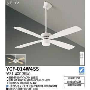 YCF-014W4SS CF TYPE 羽径1200mm 吊下パイプ400mm ランプレスファン+パイプ ホワイト [パイプ吊下 傾斜天井・吹き抜け天井対応] DAIKO|terukuni