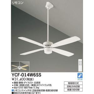 YCF-014W6SS CF TYPE 羽径1200mm 吊下パイプ600mm ランプレスファン+パイプ ホワイト [パイプ吊下 傾斜天井・吹き抜け天井対応] あすつく DAIKO|terukuni