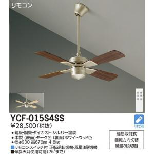 YCF-015S4SS CF TYPE 羽径900mm 吊下パイプ400mm ランプレスファン+パイプ シルバー [パイプ吊下 傾斜天井・吹き抜け天井対応] DAIKO|terukuni