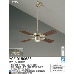YCF-015S6SS CF TYPE 羽径900mm 吊下パイプ600mm ランプレスファン+パイプ シルバー [パイプ吊下 傾斜天井・吹き抜け天井対応] DAIKO|terukuni