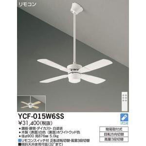 YCF-015W6SS CF TYPE 羽径900mm 吊下パイプ600mm ランプレスファン+パイプ ホワイト  DAIKO|terukuni