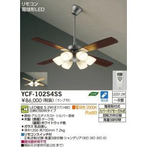 YCF-102S4SS CF TYPE 羽径1200mm 吊下パイプ400mm ファン+灯具+パイプ シルバー [LED電球色][パイプ吊下 傾斜天井・吹き抜け天井対応] DAIKO|terukuni