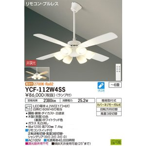 YCF-102W4SS CF TYPE 羽径1200mm 吊下パイプ400mm ファン+灯具+パイプ ホワイト [LED電球色][パイプ吊下 傾斜天井・吹き抜け天井対応] DAIKO|terukuni