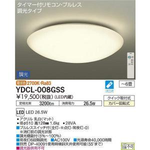 DAIKO単色調光タイプベーシックタイプシーリングライト[LED電球色][〜6畳]YDCL-008GSS|terukuni
