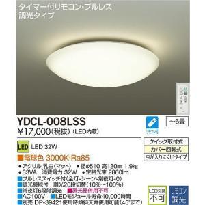 YDCL-008LSS 調光タイプ  シーリングライト [LED電球色][〜6畳] DAIKO|terukuni