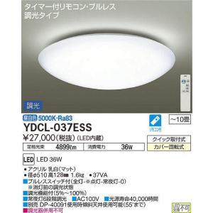 シーリングライト単色調光タイプベーシックタイプシーリングライト[LED昼白色][〜10畳]YDCL-037ESS|terukuni