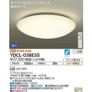 シーリングライト単色調光タイプベーシックタイプシーリングライト[LED電球色][〜10畳]YDCL-038ESS|terukuni