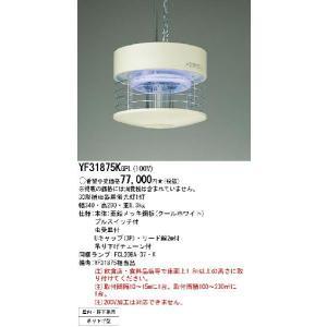 YF31875KGPL  屋内・屋外兼用 吊下げ型 電撃殺虫器 [蛍光灯][100V用] パナソニック|terukuni