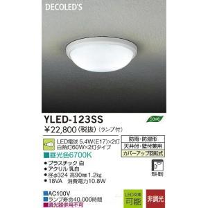 YLED-123SS DAIKO 防雨・防湿形  浴室灯 [LED昼光色][60W×2タイプ]|terukuni