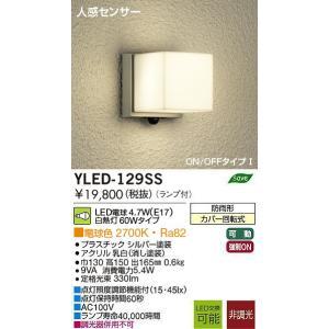 YLED-129SS プレーンタイプ 人感センサー ON/OFFタイプ アウトドアポーチライト [LED電球色][60Wタイプ] DAIKO|terukuni
