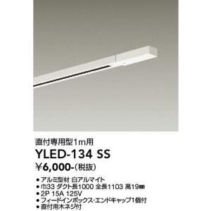 YLED-134SS 1メートル  配線ダクトレール・フィードイン・エンドキャップセット [ホワイト] DAIKO terukuni