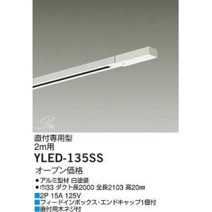 YLED-135SS DAIKO  2メートル 配線ダクトレール・フィードイン・エンドキャップセット [ホワイト]|terukuni