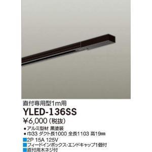 DAIKO1メートル配線ダクトレール・フィードイン・エンドキャップセット[ブラック]YLED-136SS|terukuni