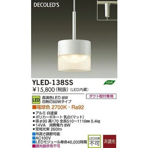 YLED-138SS  プラグタイプ コード吊ペンダント [LED電球色][60Wタイプ] DAIKO terukuni