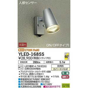 YLED-168SS シルバー 人感センサー ON/OFFタイプ アウトドアスポットライト [LED電球色][60Wタイプ] DAIKO terukuni