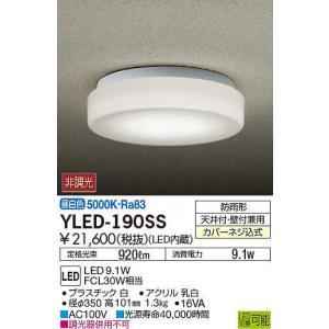 マンション屋外通路のリニューアルに最適な共用灯です。消費電力16.5ワットでFCL30ワット相当の明...