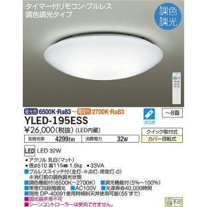 シーリングライト調光・調色タイプベーシックタイプシーリングライト[LED][〜8畳]YLED-195ESS|terukuni