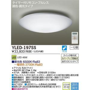 DAIKO調光・調色タイプベーシックタイプシーリングライト[LED][〜12畳]YLED-197SS|terukuni