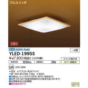 DAIKOプルスイッチタイプ和風シーリングライト[LED昼白色][〜6畳]YLED-199SS|terukuni