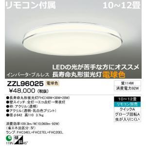 ZZL96025 蛍光灯 電球色 10~12畳用 台数限定お買得シーリングライト LEDの光が苦手な方にオススメ リモコン付属 あすつく オーデリック terukuni