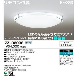 ZZL96038 蛍光灯 昼白色 6~8畳用 台数限定お買得シーリングライト LEDの光が苦手な方にオススメ リモコン付属 数量限定品 あすつく オーデリック terukuni
