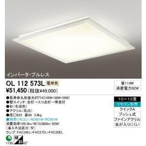OL112573L 蛍光灯 電球色 10~12畳用 台数限定お買得シーリングライト LEDの光が苦手な方にオススメ リモコン付属 あすつく オーデリック|terukuni