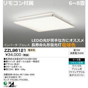ZZL96121 蛍光灯 電球色 6~8畳用 台数限定お買得シーリングライト LEDの光が苦手な方にオススメ リモコン付属 あすつく オーデリック terukuni