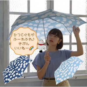 【晴雨兼用傘】  nifty colors(ニフティカラーズ) 折りたたみ傘 軽量  ひつじ曇 55センチ UVカット|teruruya