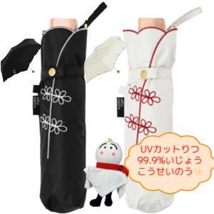 【晴雨兼用傘】  nifty colors(ニフティカラーズ) 折りたたみ傘 軽量  遮光 ブレード刺繍 UVカット率99.9%|teruruya