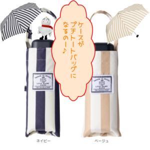 【晴雨兼用傘】 because(ビコーズ) 折りたたみ傘 軽量  トートバッグ ストライプ UVカット|teruruya