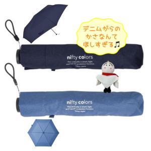 【晴雨兼用傘】  nifty colors  【ユニセックス】 折りたたみ傘 デニムプリント カーボン 軽量 60センチ UVカット90%以上|teruruya