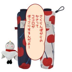 【晴雨兼用傘】  nifty colors(ニフティカラーズ) 折りたたみ傘 軽量  チェリー 55センチ UVカット|teruruya