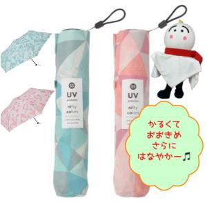【晴雨兼用傘】  nifty colors  折りたたみ傘 軽量  ジオメトリック   55センチ 軽量  UVカット90%以上|teruruya