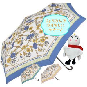 【晴雨兼用傘】  because(ビコーズ) 折りたたみ傘 軽量  スカーフプリント UVカット|teruruya