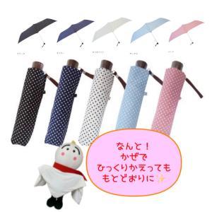 【雨傘】  伊藤商店 折りたたみ傘 軽量  耐風仕様 レディース ドット柄 水玉柄|teruruya