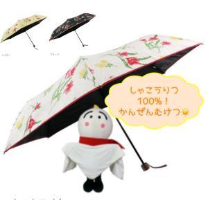 【晴雨兼用傘】  伊藤商店 50cm 折りたたみ傘 軽量   完全遮光 遮光率100% UVカット率99.9% オールフラワー|teruruya
