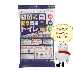 【組立式緊急簡易トイレ】 1セット 凝固剤10コ、汚物袋10枚、処理袋10枚付き 防災グッズ teruruya