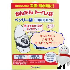 【緊急簡易トイレ】 かんたんトイレ袋  ベンリー袋 30回分セット 防災グッズ teruruya