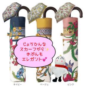 【雨傘】 【晴雨兼用傘】 折りたたみ傘 軽量   because(ビコーズ) スカーフパターン UVカット|teruruya