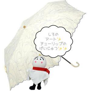 【晴雨兼用傘】 折りたたみ傘 軽量  チューリップ刺繍  because(ビコーズ)|teruruya
