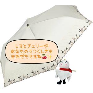 【晴雨兼用傘】折りたたみ傘 軽量 チェリー刺繍 because(ビコーズ) UVカット率90%|teruruya