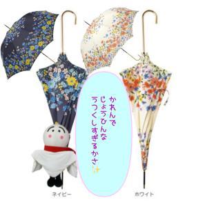 【晴雨兼用傘】 【雨傘】  because(ビコーズ)  長傘  軽量  フラワーブルーム UVカット|teruruya