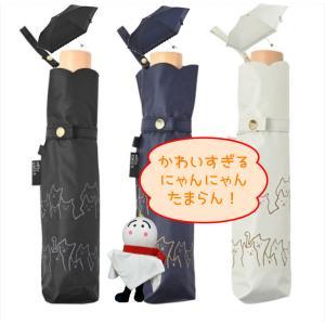 【晴雨兼用傘】 【折りたたみ傘】 軽量  新わらわらねこ UVカット率99.9%以上 niftycolors(ニフティカラーズ)|teruruya