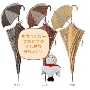 【晴雨兼用傘】 【雨傘】  because(ビコーズ)   長傘  軽量 2トーンチェック UVカット率80%|teruruya