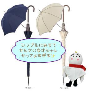 【最安値に挑戦】【晴雨兼用傘】 【雨傘】  because(ビコーズ)   長傘  軽量 レオパードパイピング UVカット率80%|teruruya