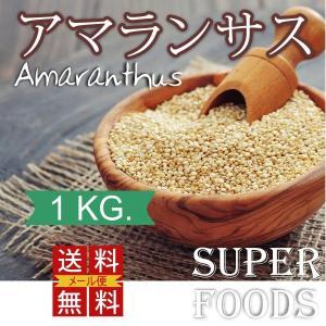名称: アマランサス  商品区分: 健康食品 栄養成分表示100gあたり: エネルギー 352 kc...