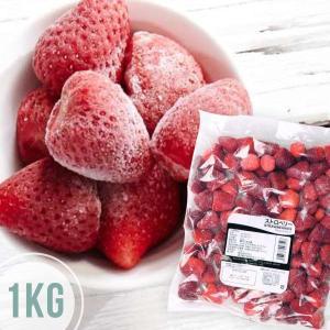 冷凍イチゴ 1kg 冷凍いちご 苺 ストロベリー 冷凍フルーツ 冷凍 ダイエット 果物