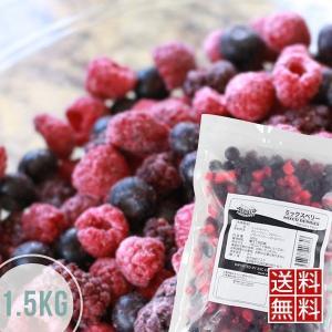 送料無料 冷凍ミックスベリー 1.5K - 500g x 3袋 (苺・ブルーベリー・ブラックベリー・...